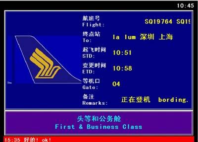 机场航班显示方案,航显系统显示屏